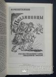 В. Сажин. Книги горькой правды. 1989 год., фото №4