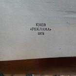 Кулинарная мудрость 1978р., фото №3