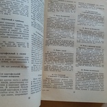 Кулинарная мудрость 1978р., фото №6