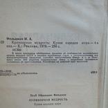 Кулинарная мудрость 1978р., фото №7