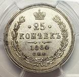 25 копеек 1864 года (Биткин - R) Слаб PCGS MS62, фото №2