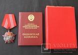 """Орден """"Октябрьская революция"""" №39823, фото №2"""