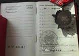 """Орден """"Октябрьская революция"""" №39823, фото №11"""