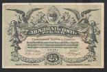1917 Одесса 25 рублей, фото №2