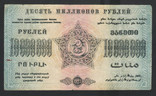 1923 ЗСФСР 10000000 рублей. Закавказье, 10 миллионов, фото №3