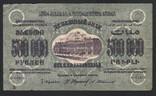 1923 ЗСФСР 500000 рублей. Закавказье. С в/з, завитки в одну сторону, фото №2