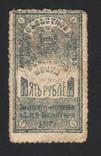 1917 Амурское областное земство, марки-деньги 5 рублей, фото №2