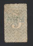 1917 Амурское областное земство, марки-деньги 5 рублей, фото №3