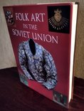 Каталог Народное искусство страны Советов Folk Art in the Soviet Union, фото №9