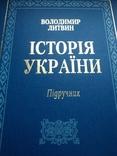 """""""Історія України"""" В.Литвин+Автограф (тираж 3500 екз.!!!))"""