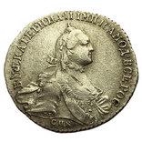 Полтина 1765 года., фото №3