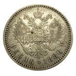 Рубль 1886 года., фото №2