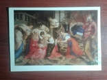 Открытка Рождения Иоанна Крестителя, фото №2