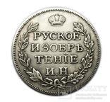 Монетовидный жетон Русское Изобретение 1813 год копия, фото №2
