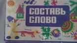 """Игра """" Составь слово """"  не комплект, фото №4"""