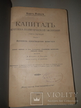 1909 К.Маркс - Капитал, фото №11