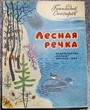 Лесная речка Геннадий Снегирев