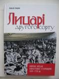 """""""Лицарі другого сорту"""" О.Сокирко 2006 год, тираж 1 000, фото №2"""