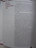 """""""Лицарі другого сорту"""" О.Сокирко 2006 год, тираж 1 000, фото №4"""
