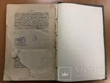 Протопопов Михаил Критические статьи. Москва 1902 год., фото №12