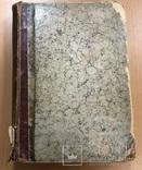 Греческо-русский словарь 1890 года. Киев, фото №2