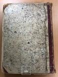 Греческо-русский словарь 1890 года. Киев, фото №3