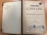 Греческо-русский словарь 1890 года. Киев, фото №8