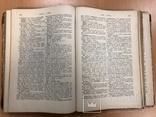 Греческо-русский словарь 1890 года. Киев, фото №12