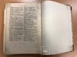 Греческо-русский словарь 1890 года. Киев, фото №13