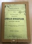Корелин. Падение античного мировозрения. 1895 год. СПБ, фото №2