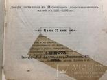 Корелин. Падение античного мировозрения. 1895 год. СПБ, фото №9