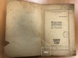 Искусство древней Руси Украины. 1919 год, фото №5