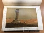 История земли. Неймар. Том 1. 1897 год. СПБ, фото №12