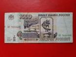 1000 рублей Россия 1995  год, фото №2