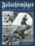Парашютисты Третьего Рейха, фото №2