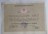 Похвальный лист Кзыл-Орда, фото №2