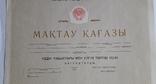 Похвальный лист Кзыл-Орда, фото №6