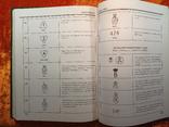 Выбор И Применение Охотничьего Оружия.2005 г.,5000 экз.., фото №10