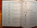 Выбор И Применение Охотничьего Оружия.2005 г.,5000 экз.., фото №11