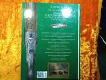 Выбор И Применение Охотничьего Оружия.2005 г.,5000 экз.., фото №13