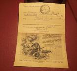 Воинское письмо, 1943, фото №2