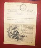 Воинское письмо, 1943, фото №3
