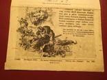 Воинское письмо, 1943, фото №5