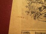 Воинское письмо, 1943, фото №7