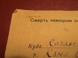 Воинское письмо, 1943, фото №8
