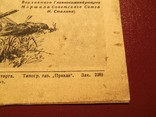 Воинское письмо, 1943, фото №9