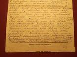 Воинское письмо, 1943, фото №12