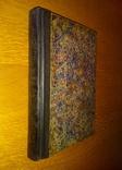 Часы Благоговения Бог в Натуре 1838 г., фото №2
