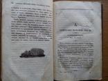 Часы Благоговения Бог в Натуре 1838 г., фото №4
