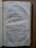 Часы Благоговения Бог в Натуре 1838 г., фото №6